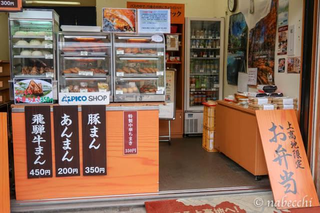 上高地バスセンター売店
