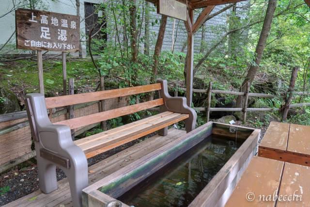 無料「足湯」 上高地温泉ホテル