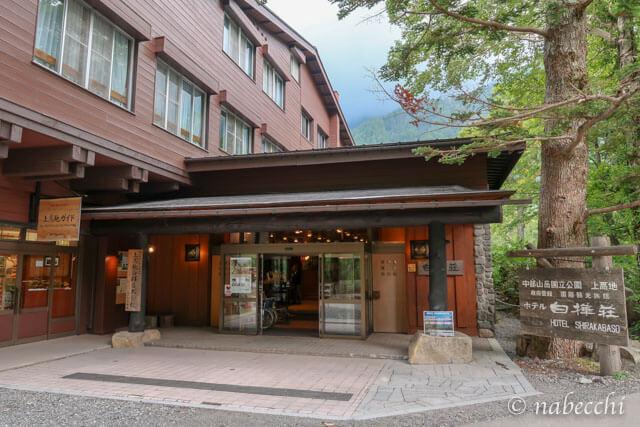 ホテル白樺荘