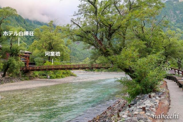 河童橋渡ってすぐのホテル白樺荘