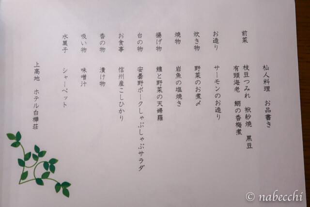 杣人料理「お品書き」 ホテル白樺荘