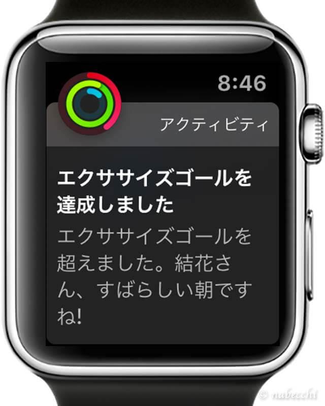 アップルウォッチ アクティビティ進捗状況
