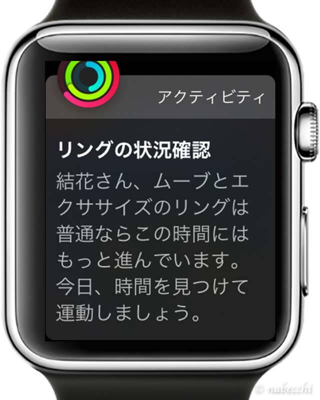 アップルウォッチ アクティビティリングの状況確認