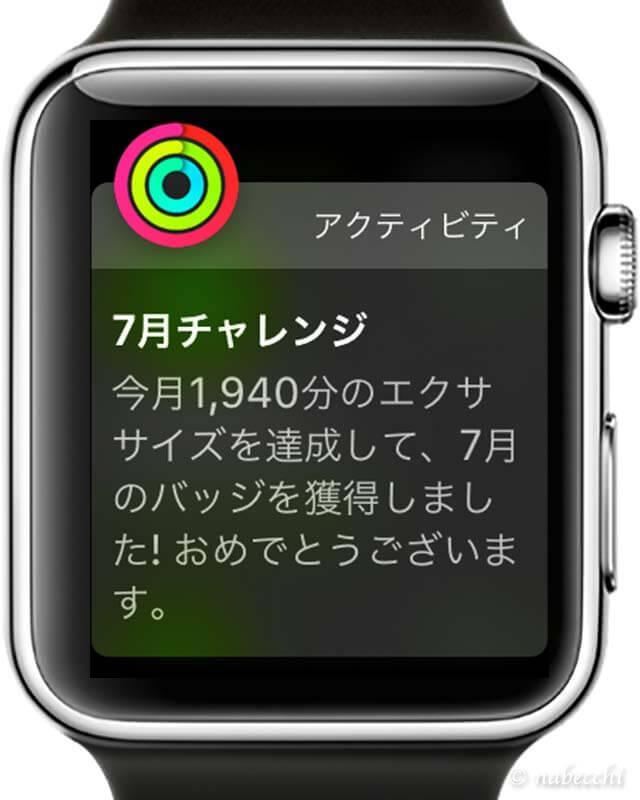 アップルウォッチ アクティビティチャレンジ