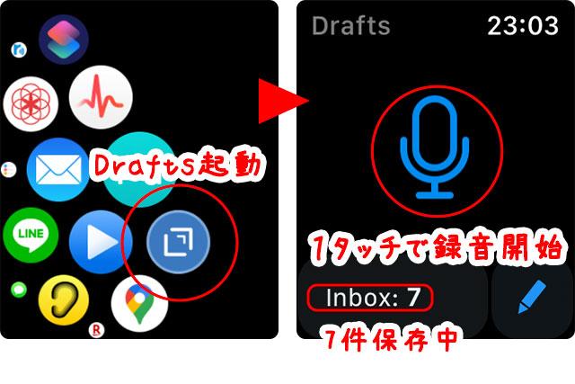 アップルウォッチ、メモアプリ「Drafts」使い方